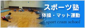 スポーツ塾